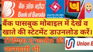 Mpassbook Bank account statement & Digital passbook in Mobile of all