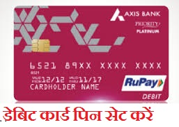 axis bank debit card
