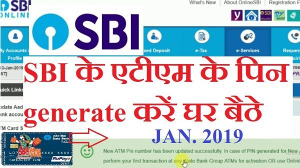 SBI ATM pin generation