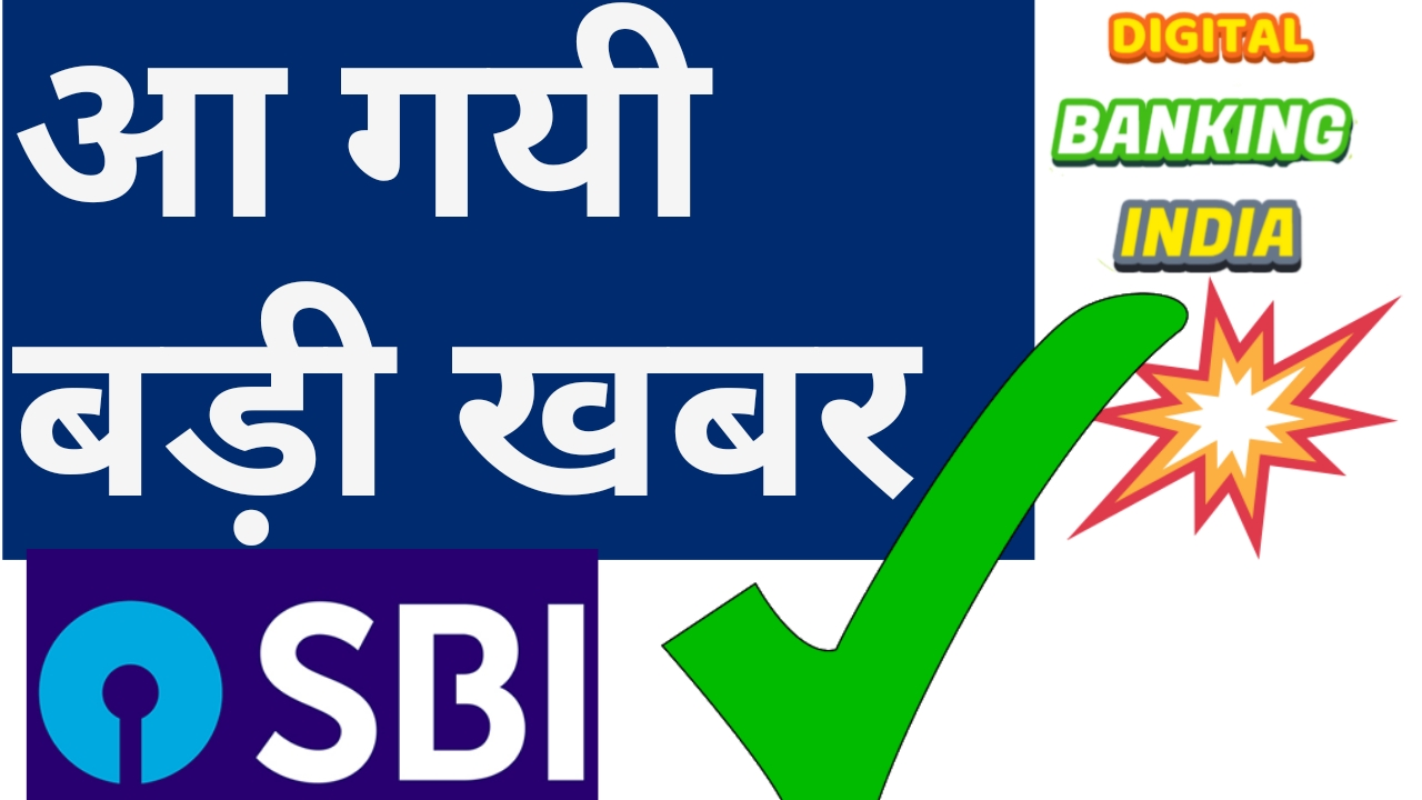 SBI interest rate 2019