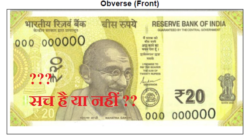 20 RUPEES new note