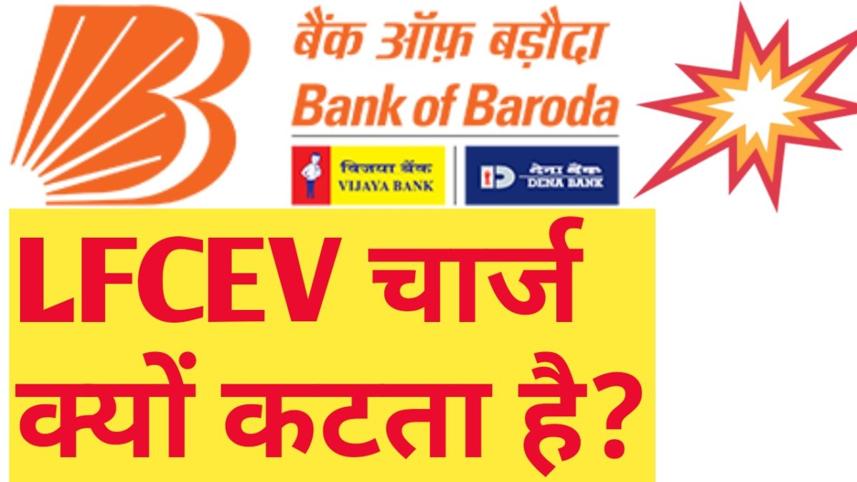 dcardfee means bank of baroda in hindi