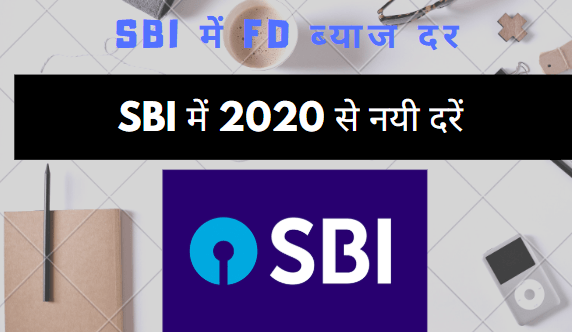 FD interest rate in SBI