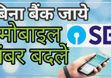 change mobile number online in sbi