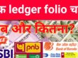 Ledger folio charges Union Bank of India